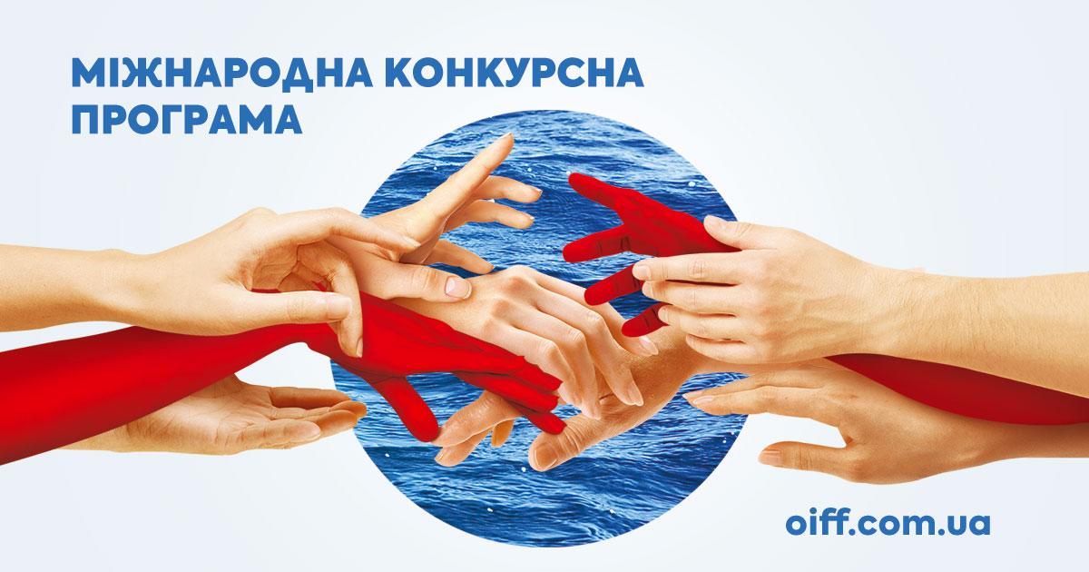 На прес-конференціях 9-го ОМКФ, що відбулися 13 червня у Києві (кінотеатр «Оскар») та 14 червня в Одесі, оголосили програму Одеського міжнародного кінофестивалю