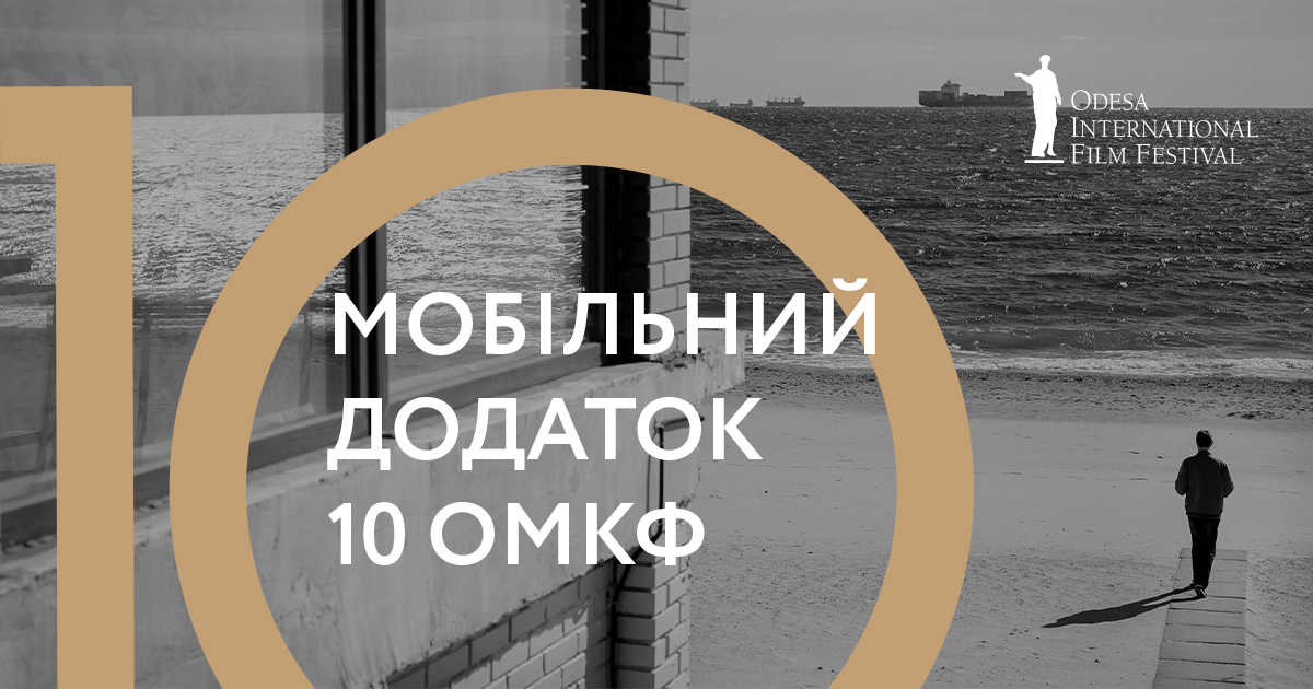 The mobile application will be your guide through intense cinema life in Odesa, Ukraine during 9 festival days