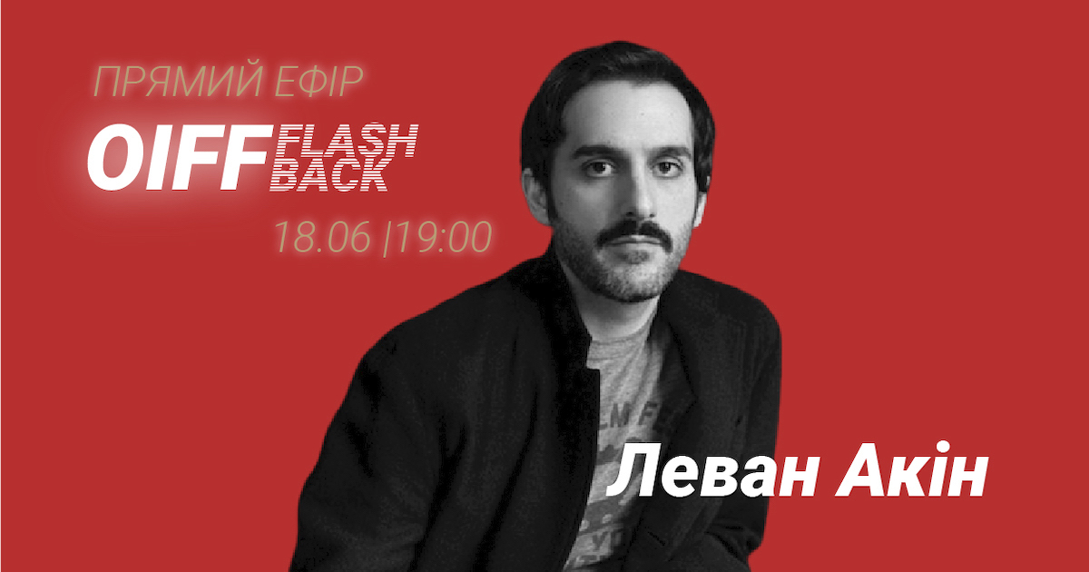 OIFF Flashback: 18 June -  live with Levan Akin