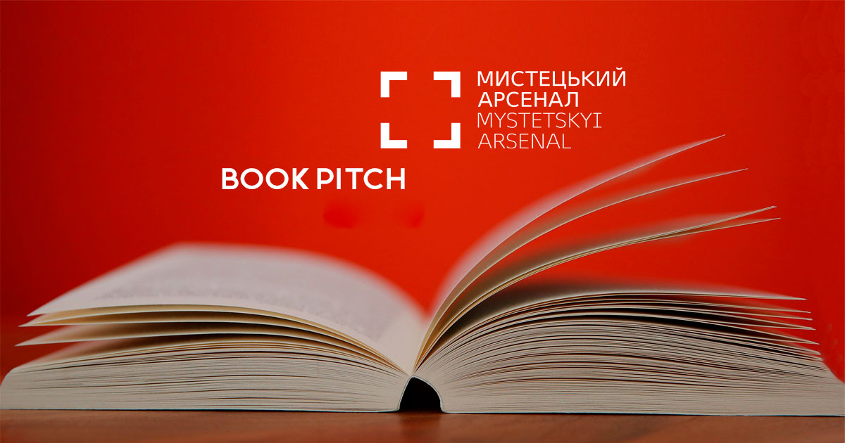 Подача заявки на Book Pitch